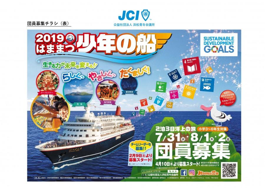 【2019浜松少年の船】チラシ_ページ_1