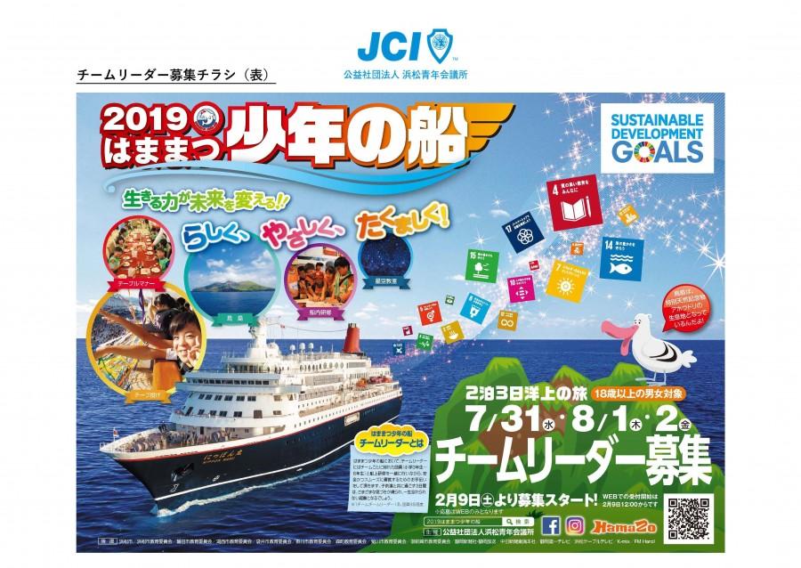 【2019浜松少年の船】チラシ_ページ_3