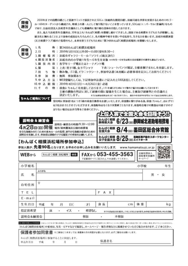文書名 _プレスリリース【わんぱく相撲】_ページ_2