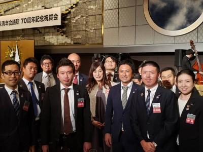 東京JC 70周年記念式典