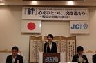 閉会宣言 鈴木副理事長