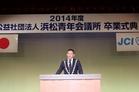 2014年度理事長挨拶 山本大輔君