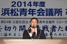 理事長総括 2014年度第64期理事長 山本大輔君