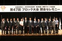 第47回静岡ブロック大会