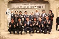 静岡ブロック協議会 第1回出向者合同会議(熱海会議)