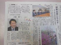 静岡新聞「この人」のコーナーに伊藤理事長が紹介されました!