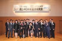 一般社団法人 浜名湖青年会議所 創立40周年記念式典