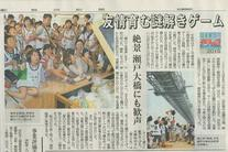 「2015はままつ少年の船」が静岡新聞に記事掲載されました。