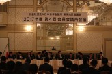 東海地区協議会 2017年度 第4回会員会議所会議
