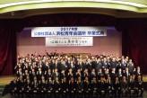 12月度例会 卒業式典及び忘年会