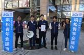 北海道地震の募金活動