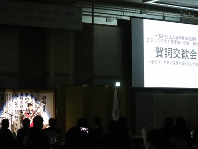 静岡JC 新年賀詞交歓会