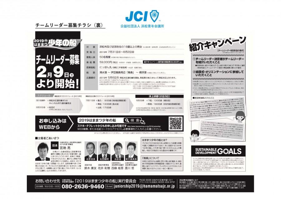 【2019浜松少年の船】チラシ_ページ_4