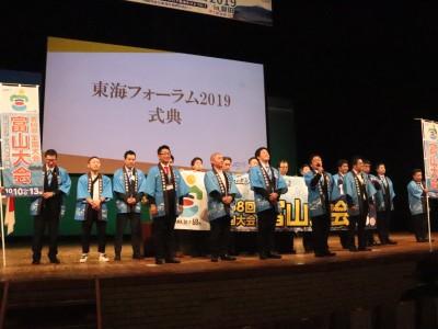 東海フォーラム2019in磐田