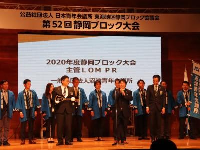 9月度 第52回静岡ブロック大会in湖西