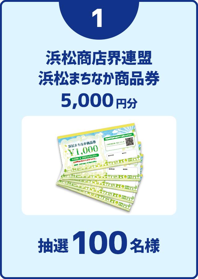 浜松商店界連盟 浜松まちなか商品券 5,000円分 抽選100名様