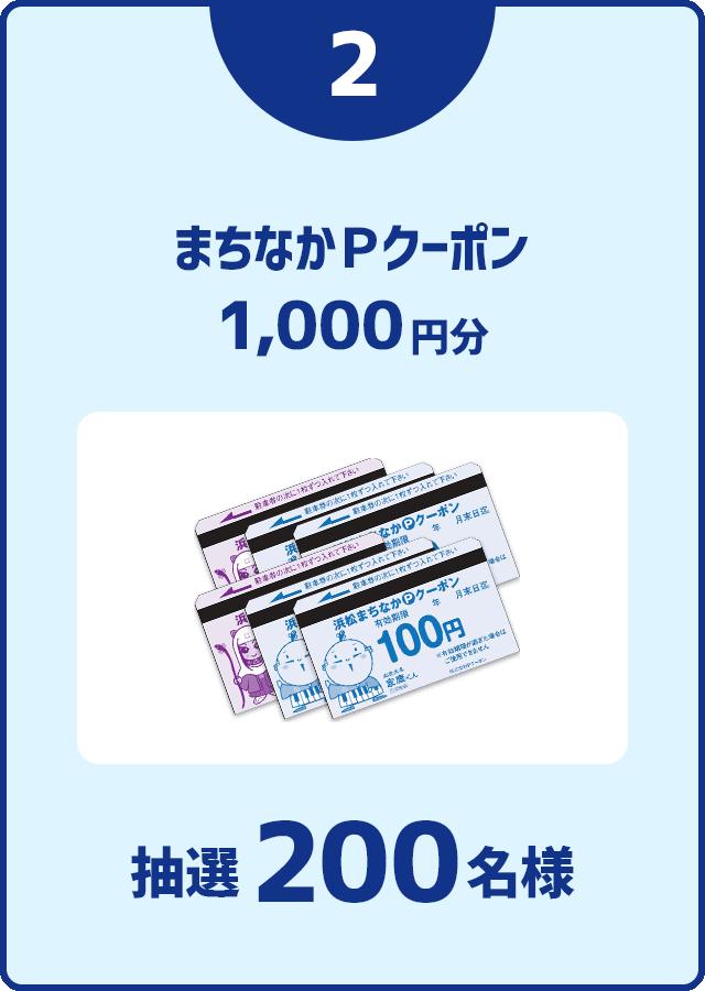 まちなかPクーポン 1,000円分 抽選200名様