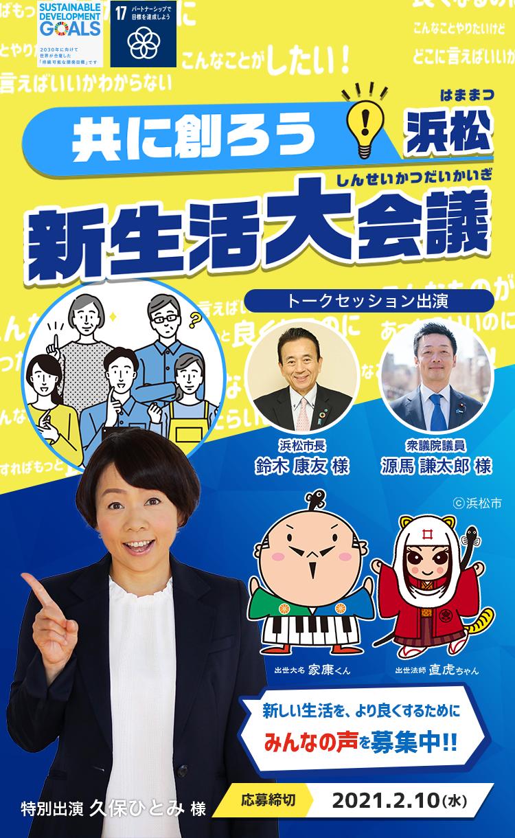 共に創ろう浜松 新生活大会議 新しい生活を、より良くするためにみんなの声を募集中!!