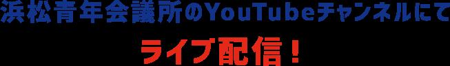 浜松青年会議所のYouTubeチャンネルにてライブ配信!