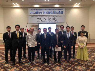 2月度例会「共に創ろう 浜松新生活大会議」
