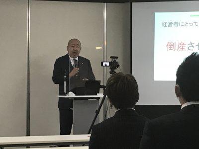 東海地区静岡ブロック協議会第1回Webフォーラム「後継者が会社をつぶす!?」
