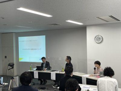 東海地区静岡ブロック協議会 価値デザイン確立委員会 第1回Webフォーラム「地元をプロデュース、観光地域づくりのプロに学ぶ静岡のビジネスモデル!」