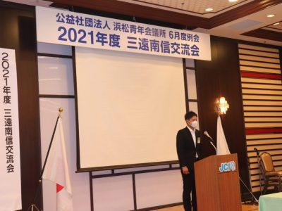 2021年度三遠南信交流会