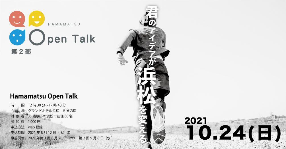 Hamamatsu Open Talk
