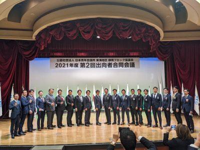 2021年度第6回会員会議所会議・2021年度第2回出向者合同会議